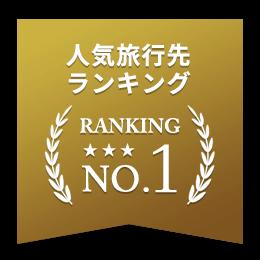 人気旅行先ランキングNO.1