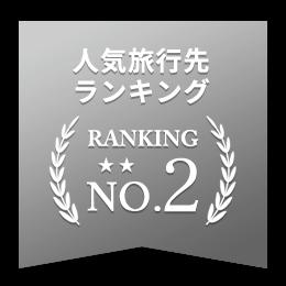 人気旅行先ランキングNO.2