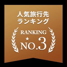 人気旅行先ランキングNO.3
