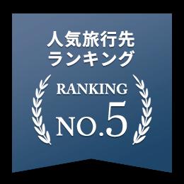 人気旅行先ランキングNO.5