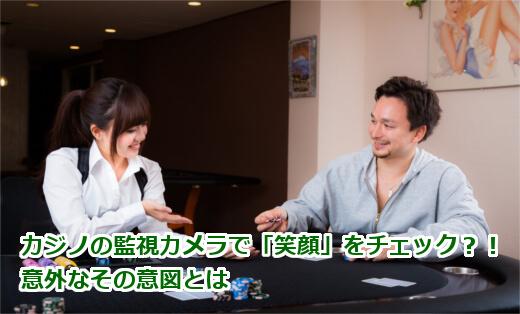 ランドカジノの監視カメラの「従業員の笑顔チェック」機能の理由とは?