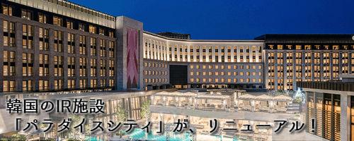韓国のIR「パラダイスシティ」が、高級スパやクラブなどの更なる娯楽施設をオープン!