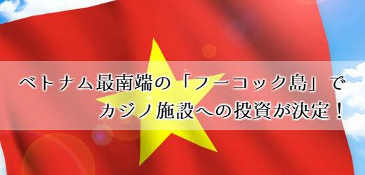 ベトナムのフーコック島でカジノを含む娯楽施設への投資が決定
