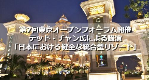 都内で講演 ギャラクシー・エンターテインメント テッド・チャン氏「日本のIRへの誤解減らしたい」