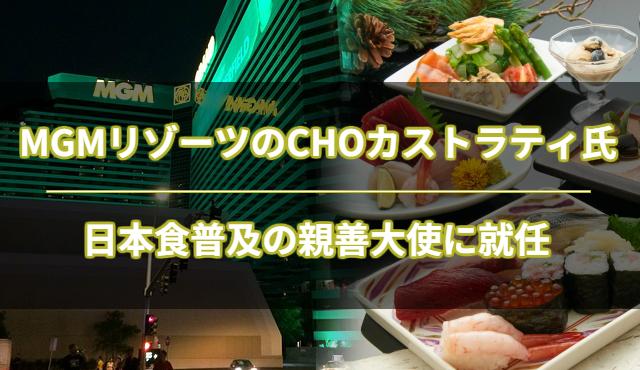 大阪IR参入予定「MGMリゾーツ」のCHOが「日本食普及の親善大使」に任命