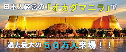 日本人経営のフィリピン大手カジノ「オカダマニラ」で来場者が過去最高を記録
