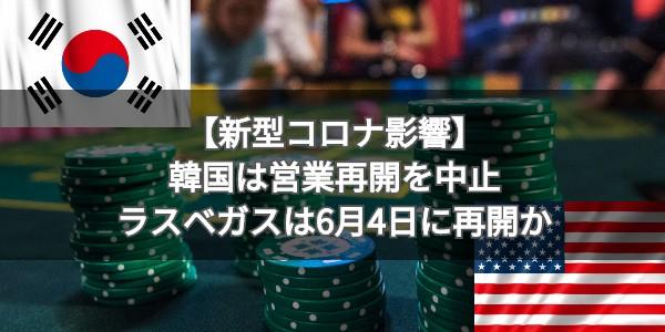 【新型コロナ影響】韓国カジノ営業再開を中止・ラスベガスは6/4再開を検討