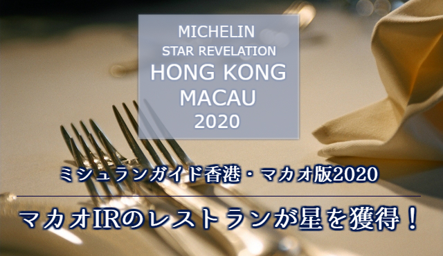 マカオIRのレストランがミシュランガイド香港・マカオ版2020で星獲得!