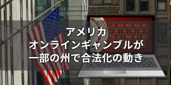 アメリカのオンラインギャンブル合法化の流れ
