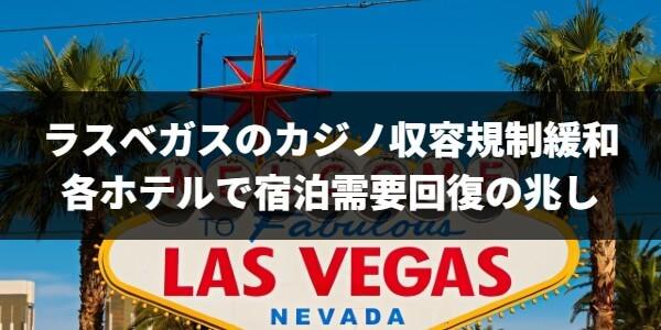 ラスベガスのカジノ収容規制緩和