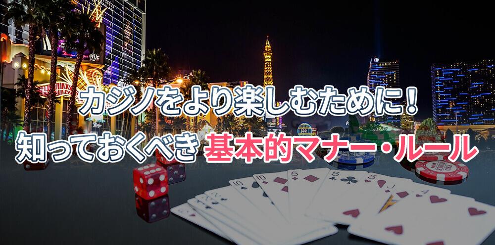 カジノをより楽しむために!知っておくべき基本的マナー・ルール