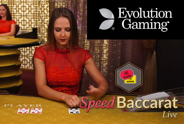 Evolution Gaming『Speed Baccarat』(RTP:約98%)