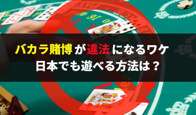 バカラ 賭博 と は バカラ賭博とは?違法にならずに日本でも遊べる方法はあるの?|オン...