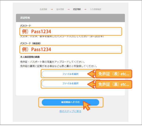 パスワードを決めたあと、本人確認書類(運転免許証など)の表面・裏面をアップロードし「確認画面へすすむ」をクリック