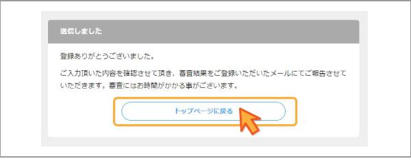 「トップページに戻る」をクリックしたら登録完了!