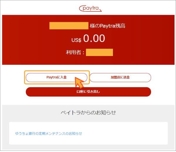 トップページから「Paytraに入金」をクリック