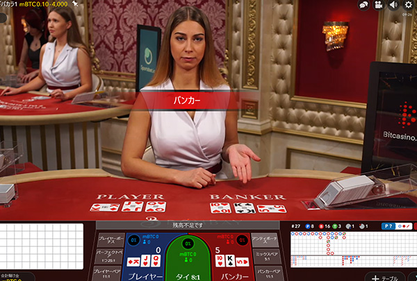 Bitcasino.io Speed Baccarat