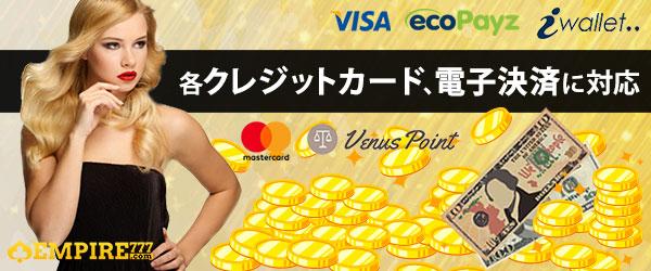 VISA・マスターカードですぐ入金!その他入出金手段も豊富