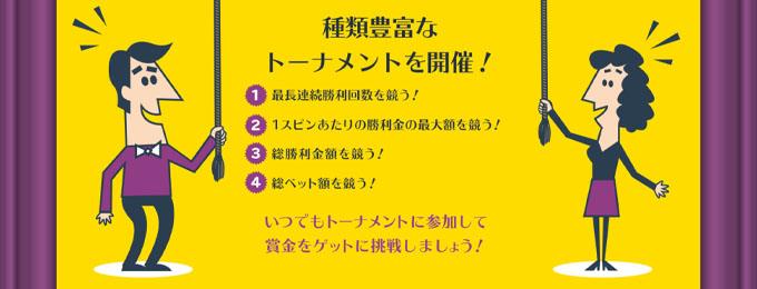 日本人向けのトーナメントやプロモーションが多数!