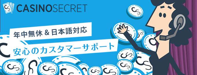 年中無休の日本語ライブチャットとメールで受けられるサポートで安心