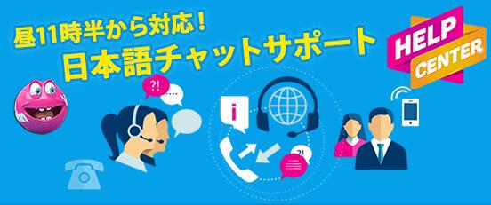 日本語サポートが充実!チャット受付時間が長いのが嬉しい♪