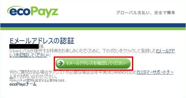 ecoPayz(エコペイズ)口座のアップグレード